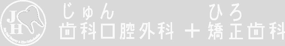じゅん歯科口腔外科ひろ矯正歯科【公式Webサイト】